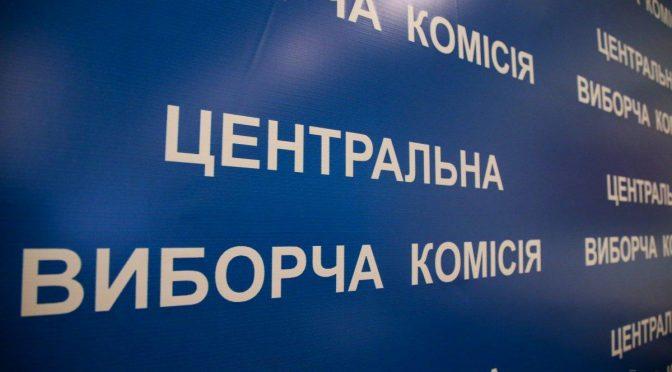 ЦВК відмовила херсонцю Олегу Зайченку в реєстрації кандидатом у нардепи в Черкасах