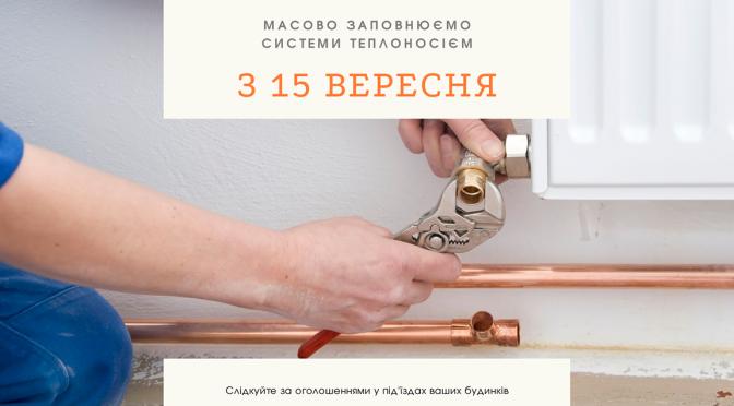 З 15 вересня управлінська компанія спільно з теплопостачальними організаціями розпочинає масове заповнення систем будинків теплоносієм