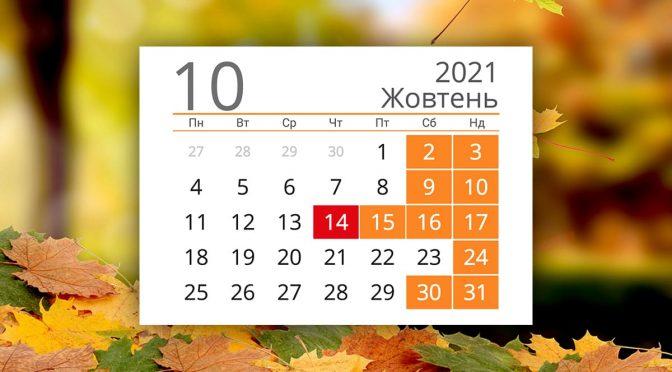 У жовтні будемо мати 20 робочих днів та 11 вихідних. З них чотири вихідні дні поспіль — з 14 по 17 жовтня