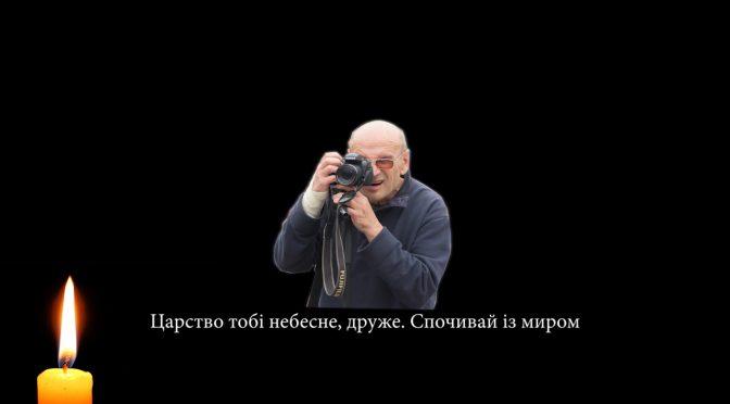 Відійшов у вічність Борис Борисович Скуцький, колишній оператор телеканалу «Антена»