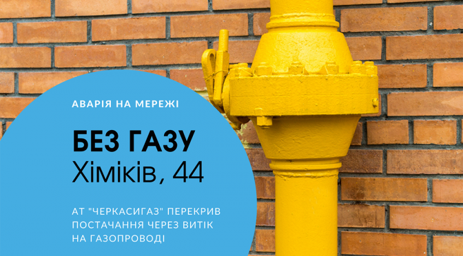 Мешканці будинку по Хіміків, 44 залишились без блакитного палива через витік газу на підземному газопроводі