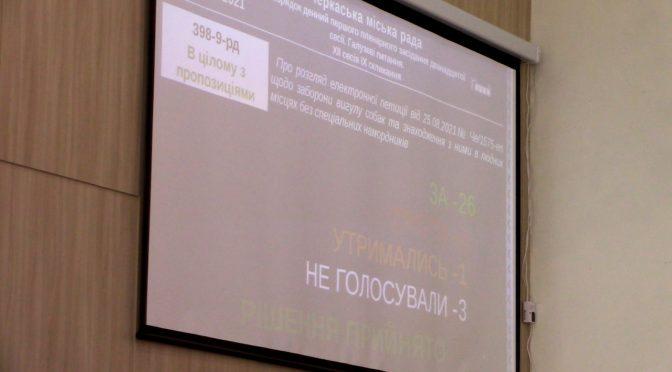 Черкаські депутати вирішували, як вигулювати собак розміром понад 20 см