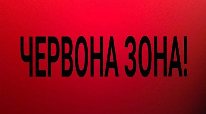 Черкаська область може потрапити в червону зону карантину вже 25 жовтня — Олександр Скічко